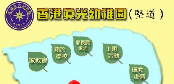 香港真光幼稚園(堅道)K1入學申請