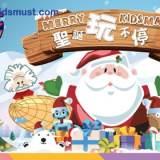 動感科學園地 – 聖誕玩不停@科技園 [19,26/11, 3,10,17/12/2017]