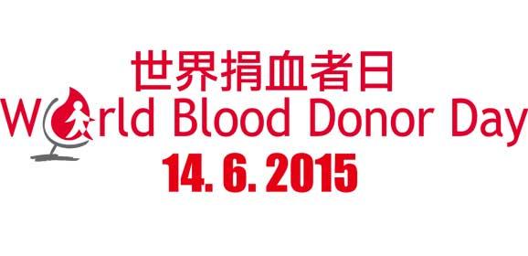 世界捐血者日2015「全城穿紅行動」