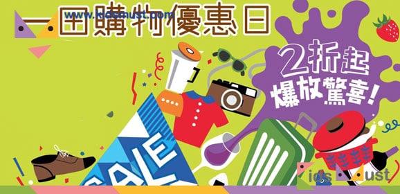 一田BB展@一田購物優惠日 [25-30/5/2017]   親子活動 family fun@香港2020