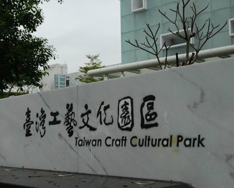 臺灣工藝文化園區 - 景點 - 親子旅遊 - KidsPlay親子就醬玩