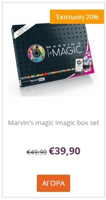 Marvin's magic Imagic box set