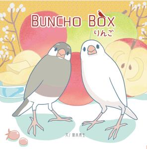 BUNCHOBOX りんご