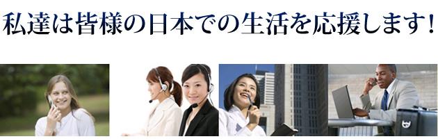 皆様の日本での生活を応援します