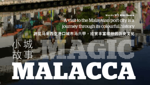 Magic Malacca