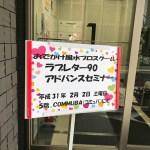 image2 - ナインハピネスプロ@札幌合宿