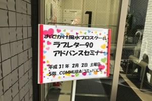 image2 - ナインハピネスプロスクール合宿in高知
