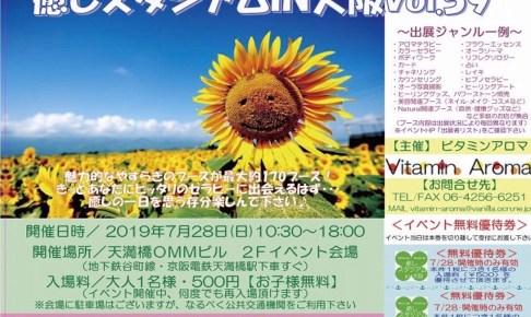 img 7947 1 - 癒しスタジアムIN大阪vol.59