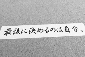 img 8344 - 依存しない生き方