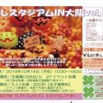 img 8901 2 - 癒しスタジアムIn大阪Vol.60まで、あと2日です!