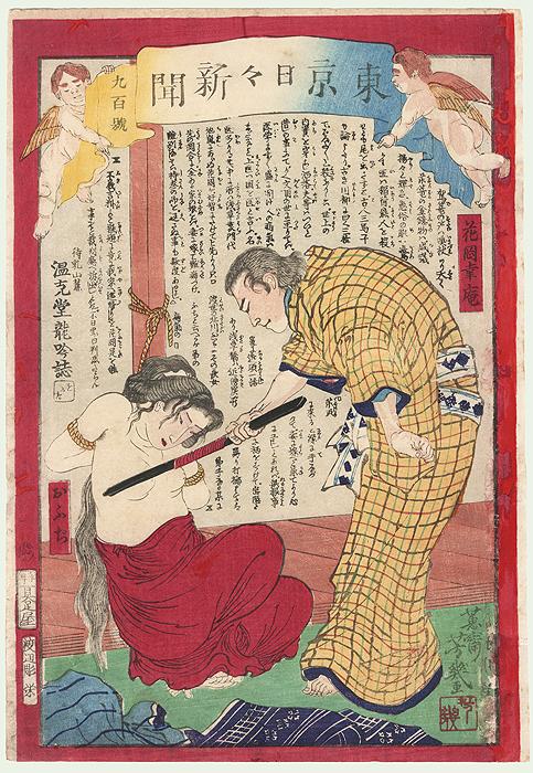 Yoshiiku,