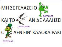 paroimies-entoma4