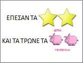 paroimies-gourounia3
