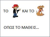 paroimies-skyloi2