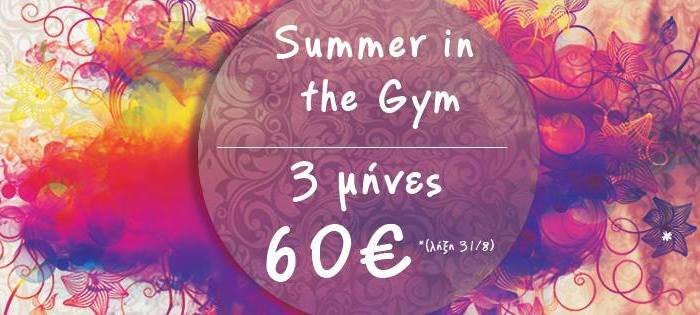 Summer in Kinesis - Gym