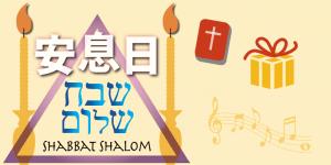 節期系列 — 安息日 Sabbath