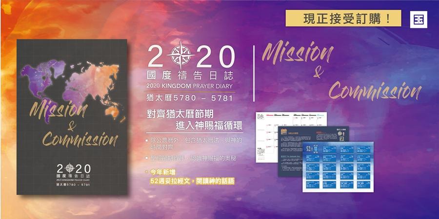 《2020 國度禱告日誌 – MISSION & COMMISSION》