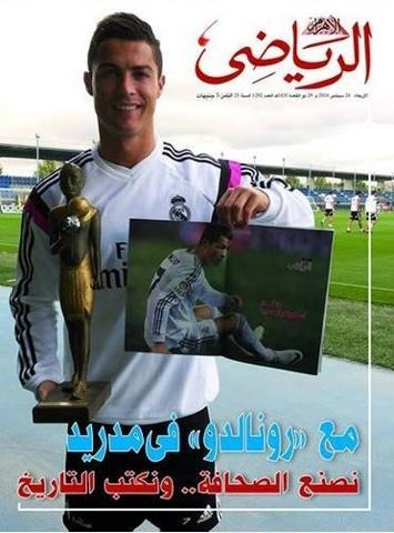 CR7 Ahram