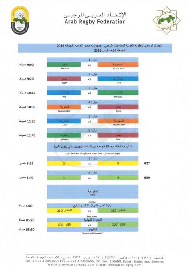 Arab Rubgy 7s tournament schedule