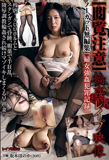 (Caution Before Viewing) G*******g Sex Videos Uncut And Unedited A Sex Crimes Video Record The Shame! This Prematurely Ripe Wife Is Cumming Like A Maso Bitch From Continuous Shameful G*******g Breaking In Aphrodisiac-Laced Training! Honoka Sakamoto