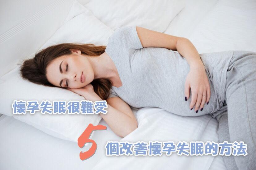 懷孕失眠好難受!教您五個改善睡眠的方法 | KingNet 國家網路醫藥 | Second Opinion