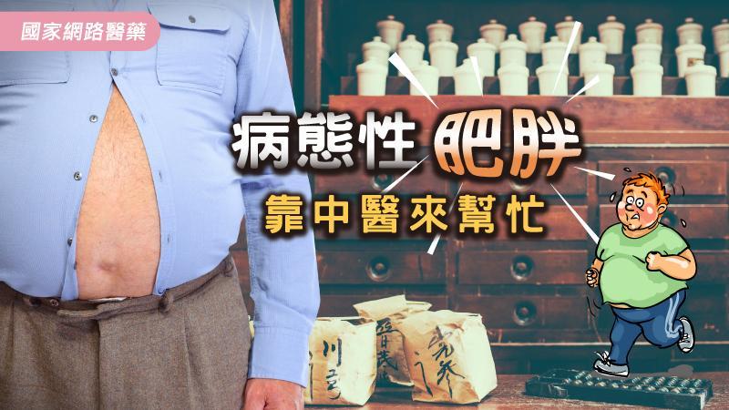 病態性肥胖 靠中醫來幫忙 | KingNet 國家網路醫藥 | Second Opinion