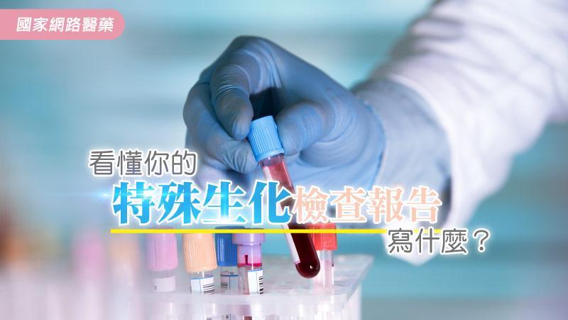 看懂你的特殊生化檢查報告寫什麼? | KingNet 國家網路醫藥 | Second Opinion
