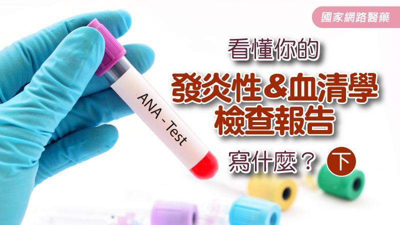 看懂你的發炎性&血清學檢查報告寫什麼? 【下】 | KingNet 國家網路醫藥 | Second Opinion