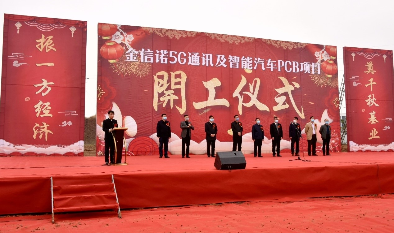 Kingsignal's total investment of 5 billion PCB project officially started! PCB. kingsignal. XinfengKingsignal Technology