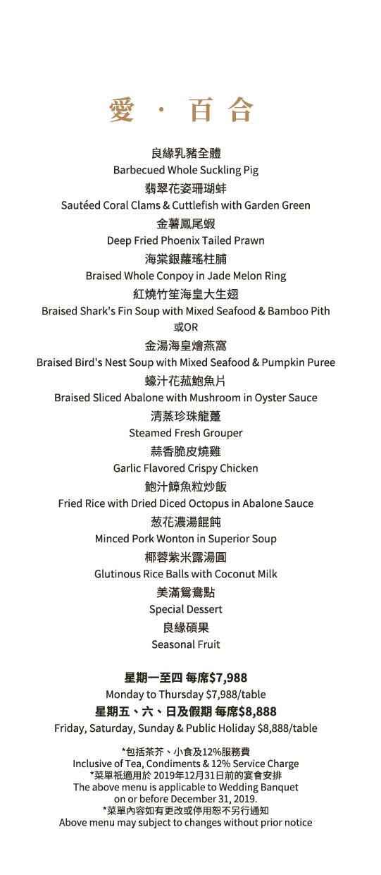 景逸軒 - 婚宴場地餐單資料