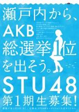 STU48オーディションの合格通知や結果はいつ来る?競争倍率も調査!