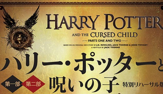 ハリーポッターと呪いの子の日本での映画の公開日いつ?役者も調査!
