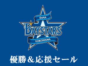横浜DeNAの優勝セールの期間はいつまで?開催店や割引はどうなる?