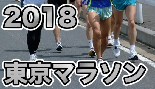 東京マラソン2018の議事堂通り等の交通規制時間は?迂回ルートも調査!