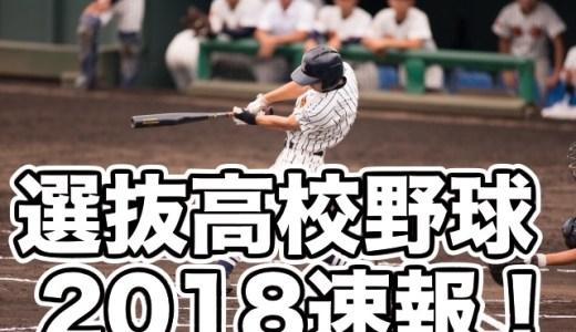 【選抜高校野球2018】静岡VS駒大苫小牧の速報や結果は?スタメンも!