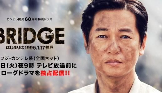 BRIDGEはじまりは1995.1.17神戸の見逃し放送や無料フル動画を見る方法!