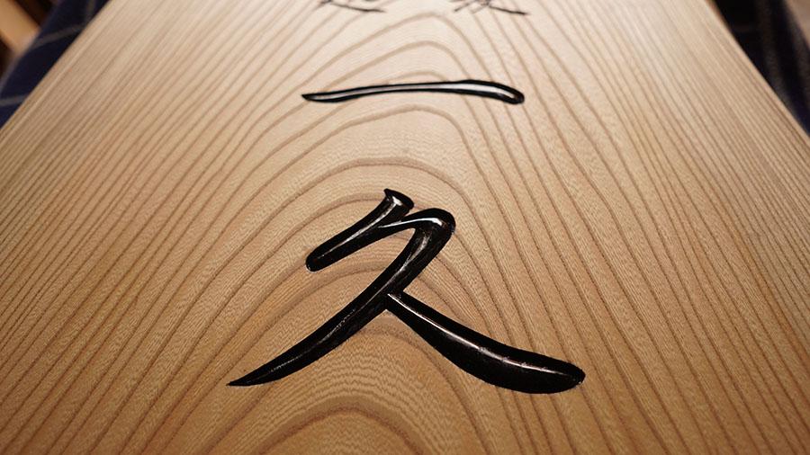 木の彫り看板