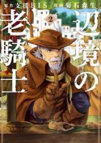 辺境の老騎士 バルド・ローエン(2) / 支援BIS【原作】/菊石森 ...