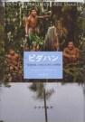 ピダハン 「言語本能」を超える文化と世界観