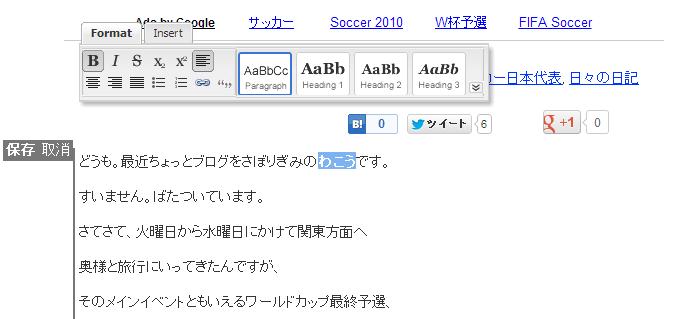 管理ページに入ることなく、記事を直接いじれるWordPressプラグイン「Front-end Editor」!