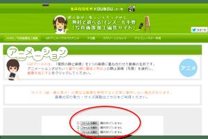GIFアニメ アニメーション 作成 写真画像加工編集サイト 無料フリーソフト