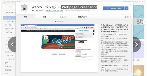 超簡単便利!Google Chromeで画面をキャプチャーするプラグインを導入してみた。