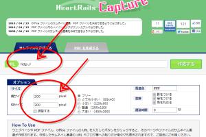 HeartRails Capture サムネイル画像/PDF ファイル作成サービス