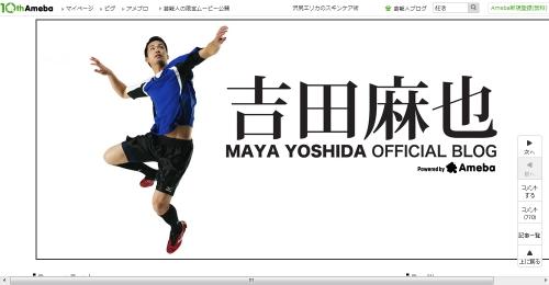 吉田麻也さんのブログ