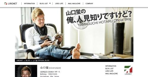山口 螢さんのブログ