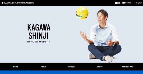 香川 真司さんのブログ