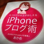 モブログの女王がおしえる「iPhoneブログ術」