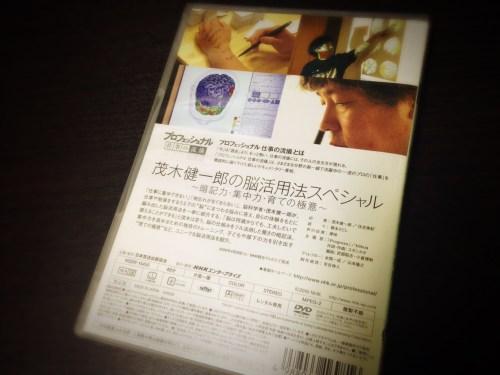 茂木健一郎の脳活用法スペシャルのDVD
