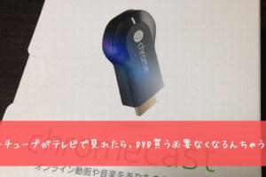 chromecast購入