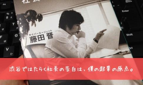 渋谷ではたらく社長の告白